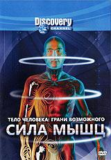Discovery Тело человека Грани возможного Сила мышц