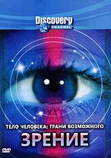 цены Discovery: Тело человека: Грани возможного. Зрение