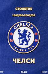 Столетие Челси 1905/06-2005/06 прическа челси