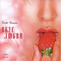 Erotic Dreams. Вкус любви
