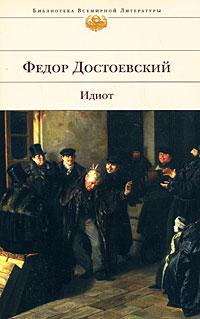 Федор Достоевский Идиот идиот роман