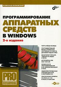 Всеволод Несвижский Программирование аппаратных средств в Windows (+ CD-ROM) visual basic 2008程序设计案例教程(附cd rom光盘1张)