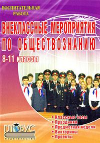 Внеклассные мероприятия по обществознанию. 8-11 класс