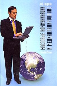 Массовые коммуникации и медиапланирование