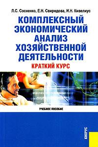 Комплексный экономический анализ хозяйственной деятельности. Краткий курс