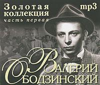 Валерий Ободзинский Валерий Ободзинский. Часть первая (mp3)