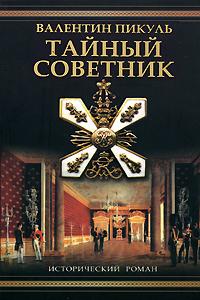 Валентин Пикуль Тайный советник пикуль валентин тайный советник