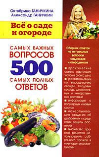 Все о саде и огороде. 500 самых важных вопросов, 500 самых полных ответов цена