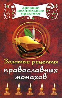 Золотые рецепты православных монахов православная вера для начинающих в 4 книгах