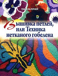 izmeritelplus.ru: Вышивка петлей, или Техника нетканого гобелена. Памела Герней