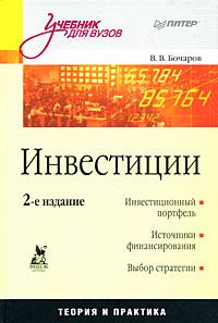 В. В. Бочаров Инвестиции а т алиев к в сомик управление инвестиционным портфелем