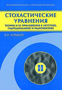 В. И. Кляцкин. Стохастические уравнения. Теория и ее приложения к акустике, гидродинамике и радиофизике. В 2 томах. Том 2. Когерентные явления в стохастических динамических системах