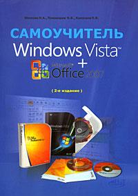 Н. А. Минеева, В. В. Пономарев, П. В. Колосков Windows Vista + Microsoft Office 2007. Самоучитель microsoft office excel 2007