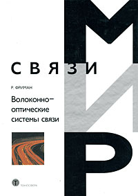 Р. Фриман Волоконно-оптические системы связи