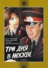 Три дня в Москве санита купить в москве