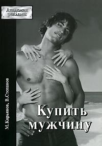 М. Кирьянов, В. Степанов Купить мужчину облучатель обн 150 где купить в костроме и сколько стоит