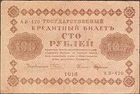 """Купюра """"Государственный кредитный билет 100 рублей"""" (Россия, 1918 год)"""