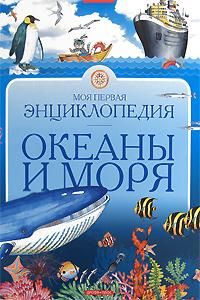 В. Г. Нагаев Моя первая энциклопедия. Океаны и моря дорожин юрий г шсг четвертый год обучения какие бывают профессии