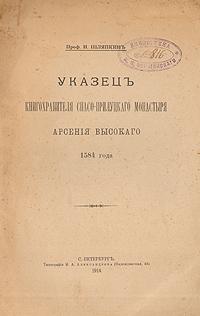 Фото Указец книгохранителя Спасо-Прилуцкого монастыря. Купить в РФ