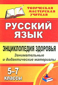 Русский язык. Энциклопедия здоровья. 5-7 классы. Занимательные и дидактические материалы