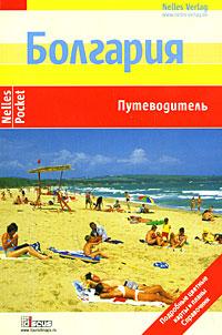 Болгария. Путеводитель. Даниэла Шетар