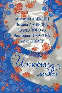 Истории любви. Анатолий Алексин, Полина Дашкова, Эдуард Тополь, Виктория Токарева, Алекс Экслер