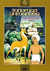 Золотая антилопа. Выпуск 1 индийские сказки золотая антилопа о четырех глухих cdmp3
