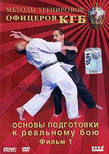 Секретами прикладного каратэ, делится автор этой системы подготовки к реальному бою, Юрий Маряшин - в прошлом старший инструктор по военно-физической подготовке КГБ СССР.  В первой части фильма -