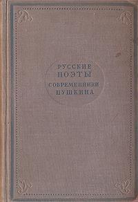 Русские поэты современники Пушкина
