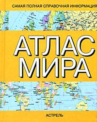 Атлас мира кезлинг а ред обзорно географический атлас мира справочное издание