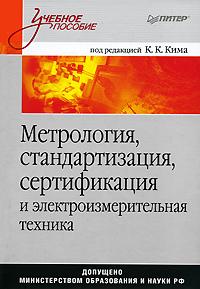 Под редакцией К. К. Кима Метрология, стандартизация, сертификация и измерительная техника