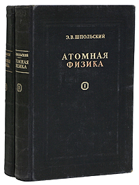 Zakazat.ru: Атомная физика. В 2 томах (комплект)