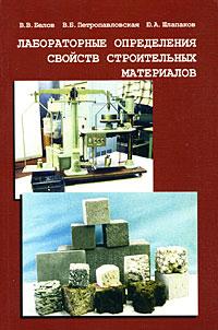 Лабораторные определения свойств строительных материалов