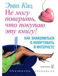Не могу поверить, что покупаю эту книгу! Как знакомиться и флиртовать в Интернете