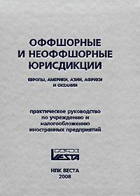 Оффшорные и неоффшорные юрисдикции Европы, Америки, Азии, Африки и Океании