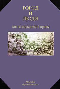 Город и люди. Книга московской прозы