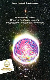 Квантовый скачок. Энергия передачи мыслей, посредством параллельного мира. Н. В. Гилка