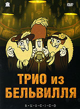 Zakazat.ru: Трио из Бельвилля
