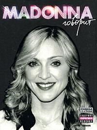 Madonna говорит