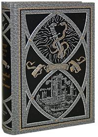 Торговый дом Гердлстон (подарочное издание)