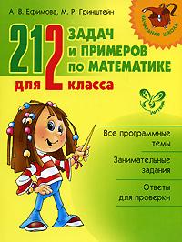А. В. Ефимова, М. Р. Гринштейн 212 задач и примеров по математике для 2 класса