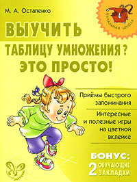 М. А. Остапенко Выучить таблицу умножения? Это просто! раннее развитие quercetti тубус пифагора для изучения таблицы умножения
