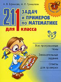 А. В. Ефимова, М. Р. Гринштейн 211 задач и примеров по математике для 1 класса