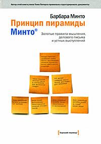 Минто Б. Принцип пирамиды Минто. Золотые правила мышления, делового письма и устных выступлений кацудзо ниши золотые правила здоровья