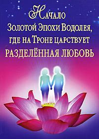 Начало Золотой Эпохи Водолея, где на Троне царствует Разделенная Любовь
