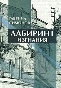 Гавриил Симонов Лабиринт изгнания мастера русского балета