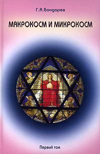 Макрокосм и микрокосм. В 3 томах. Том 1. Монотеизм религии триединого Бога. Г. А. Бондарев