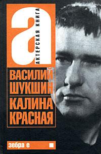 Василий Шукшин Калина красная