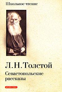 Л. Н. Толстой Севастопольские рассказы л н толстой л н толстой рассказы и сказки