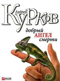 Андрей Курков Добрый ангел смерти андрей курков львовское послевкусие